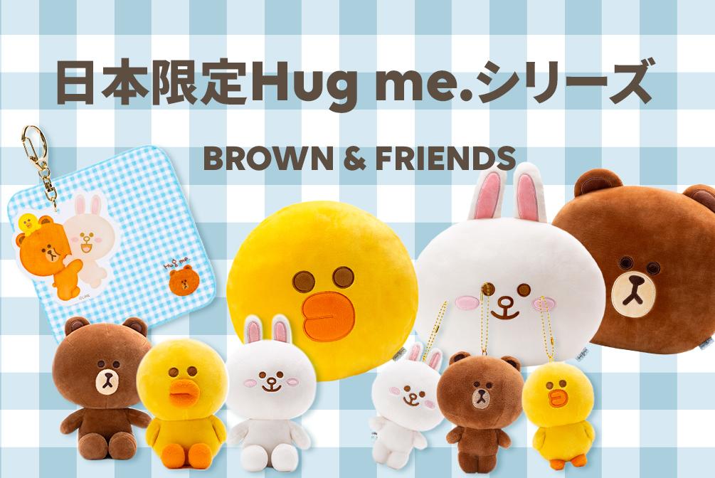 日本限定 Hug me. シリーズ