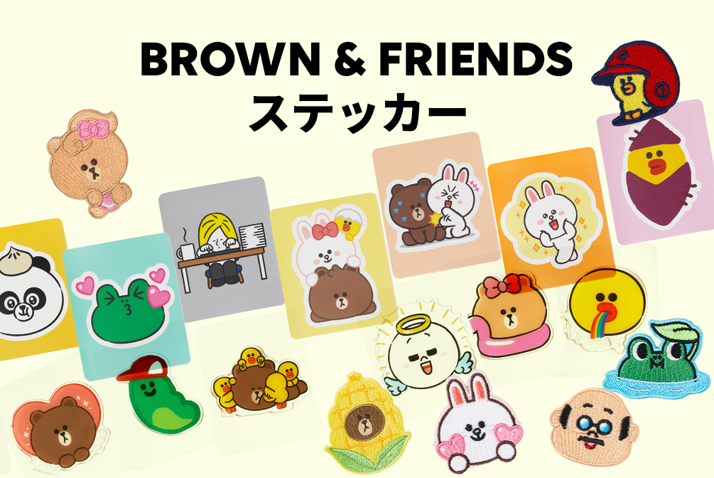 BROWN & FRIENDS ステッカー
