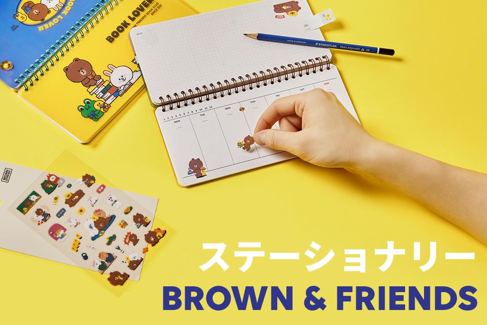 BROWN & FRIENDS ステーショナリー