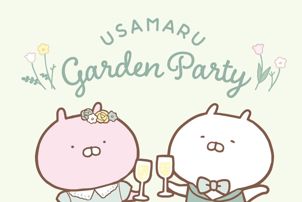 うさまる Garden Party