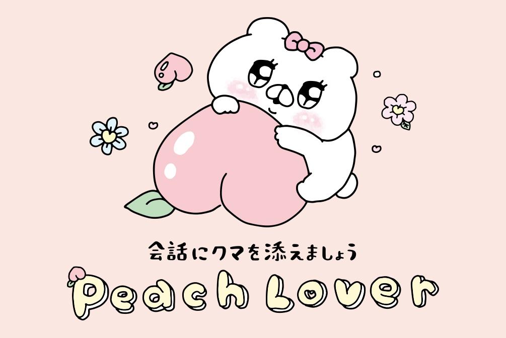 会話にクマを添えましょう Peach Lover